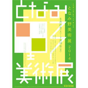 004_Poster_となみ2014_アイキャッチ