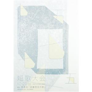 008_Poster_短歌_アイキャッチ