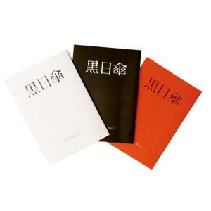 014_BookDesign_黒日傘_アイキャッチ