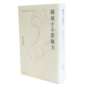 016_BookDesign_越境する想像力_アイキャッチ