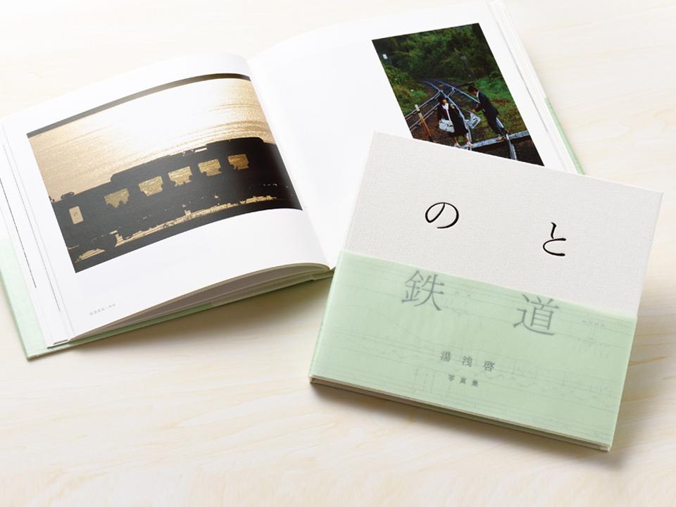 Book Design | 湯浅啓 写真集『のと鉄道』 CL:湯浅啓