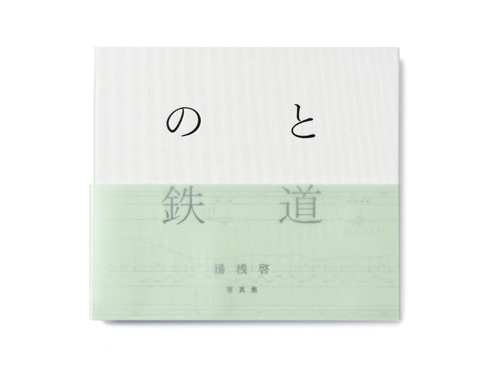 湯浅啓 写真集『のと鉄道』